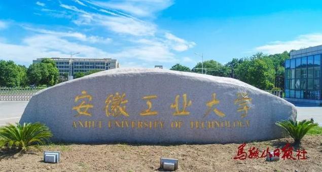 安徽工业大学2021年本科招生简章 2021年安徽工业大学录取分数线