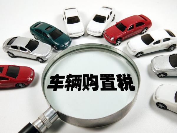 【购置税优惠政策】2021年车辆购置税优惠政策还有吗?