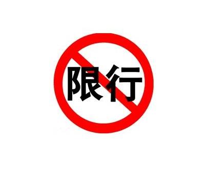 抚州限行限号2021最新通知 抚州文昌桥全天禁止货运车辆通行