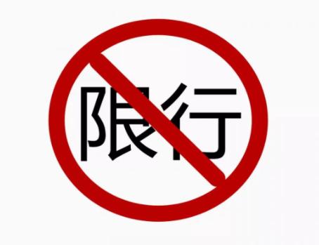 上饶限行限号2021最新通知 上饶育才路6-18时禁止小型货车通行