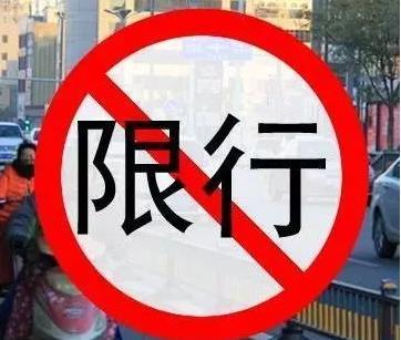 宜春限行限号2021最新通知 宜春市区沿江路禁止货车通行