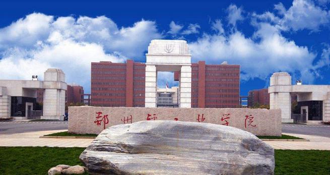郑州轻工业大学2021年本科招生章程 郑州轻工业大学2021年各专业收费标准