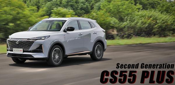 最新第二代CS55PLUS试驾评测 第二代CS55PLUS颜值与实力并存