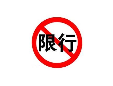 新余限行限号2021最新通知 新余市经开大道全天禁止货车通行
