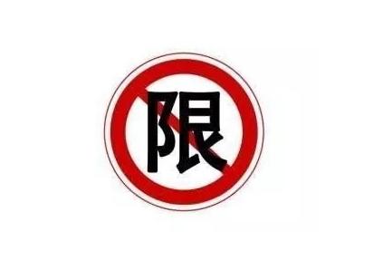 九江限行限号2021最新通知 九江市桃源大道禁止0.5吨(含)以上载货汽车通行