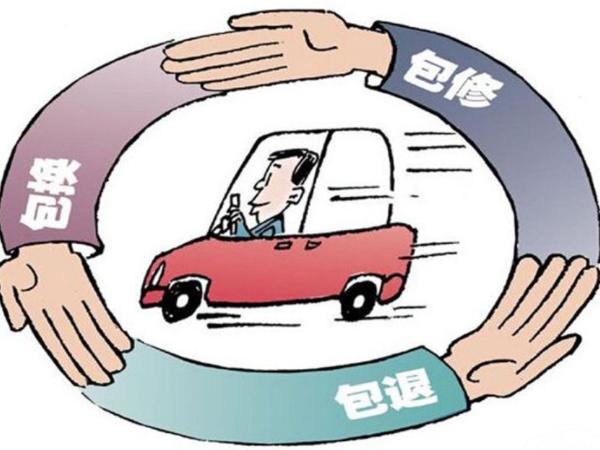 新版汽车三包政策明年实施 新版汽车三包政策有哪些变化?