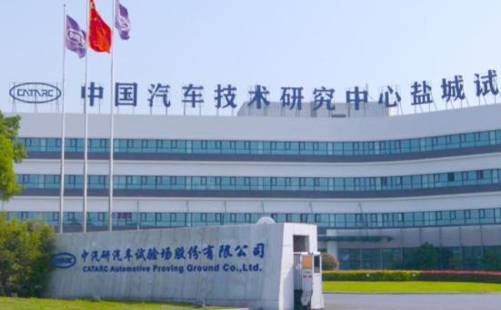 中汽研汽车试验场股份有限公司的IPO申请通过 首支汽车测试场股票正式诞生