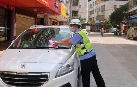 【违章停车罚款怎么交】异地违章停车罚款怎么交?