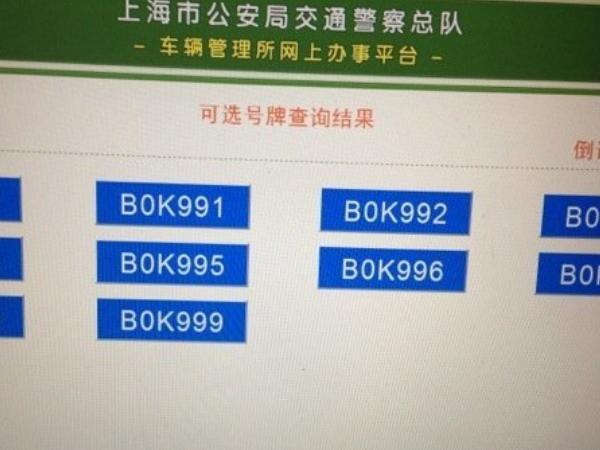 【上海二手车牌】上海二手车牌多少钱?上海二手车牌怎么交易