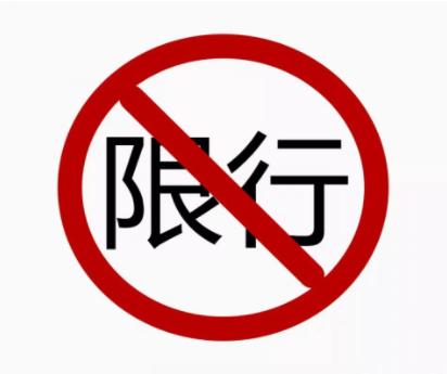 运城限行限号2021最新通知 运城永济市多区域禁止货车通行