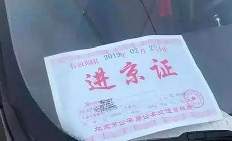 《关于对外省区市机动车采取交通管理措施的通告》需办理进京通行证的车辆行驶范围扩大