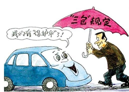 新版家用汽车三包规定发布 明年开始实行