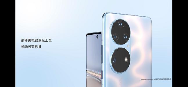 华为发布P50系列 售价4488元起,华为P50系列手机有何新亮点?