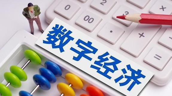 数字经济是什么意思?什么是数字经济?如何改变你我生活?