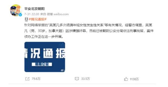 吴亦凡及其工作室账号已注销 音乐作品下架990个洗地账号被关闭