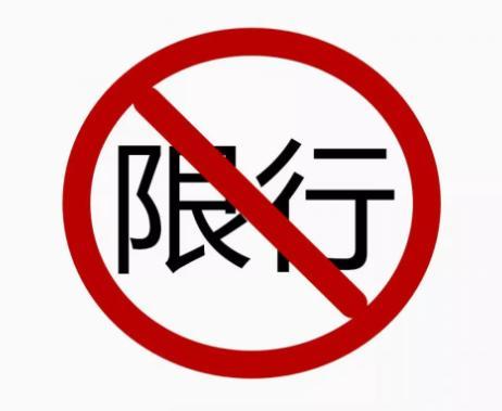 嘉兴限行限号2021最新通知 嘉兴市湘溪大道日晖桥以南禁止货车通行
