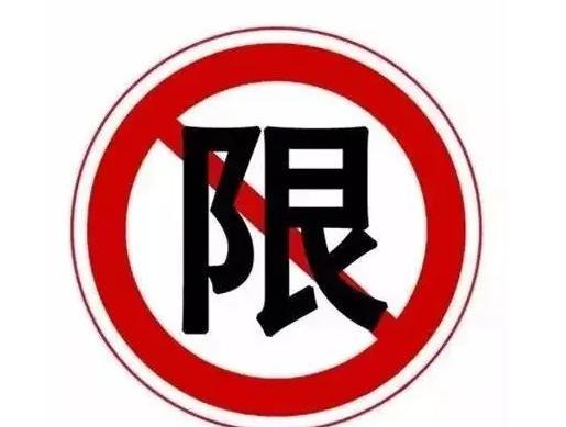 舟山限行限号2021最新通知 舟山市新城港岛大桥禁止货车通行