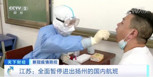 江苏扬州1地调整为高风险地区 扬州国内航班全部暂停