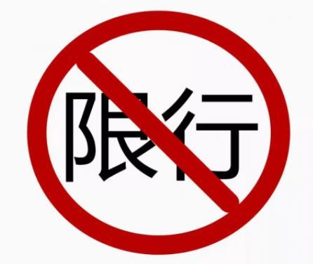 丽水限行限号2021最新通知 丽水市遂昌收费站出口禁止一切货车驶出