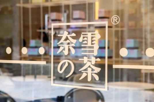 奈雪的茶刚上市1个月 就被曝出食品安全丑闻