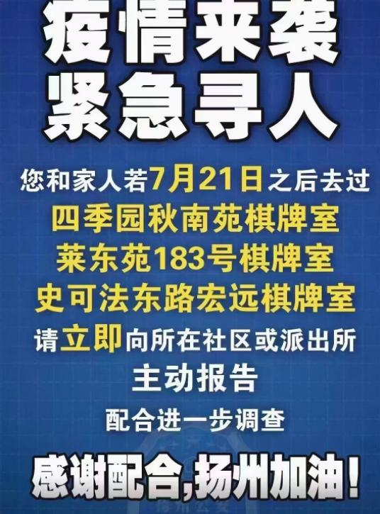 """扬州""""棋牌室传染链""""再扩散 浙江一地紧急通知:一律暂停"""