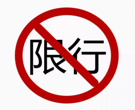 温州限行限号2021最新通知 温州市洞头区半屏岛禁止机动车通行