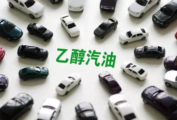 【什么是乙醇汽油】什么是乙醇汽油,乙醇汽油适合那些车用?