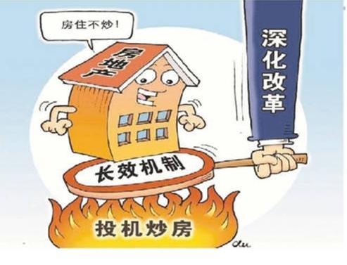 北京原家庭住房套数超限购 离婚 3 年内不得买房