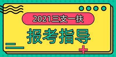 2021湖南三支一扶考试-写作:结尾优化造亮点