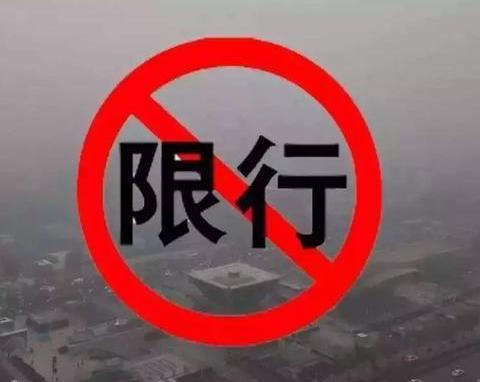 咸阳限行限号2021最新通知 咸阳市东风路至扶苏路今日限号2和7
