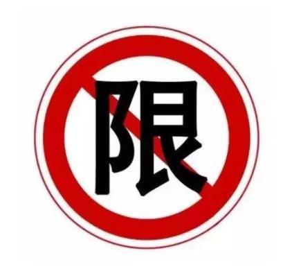南京限行限号2021最新通知 南京南站送站落客通道禁止空载客车驶入