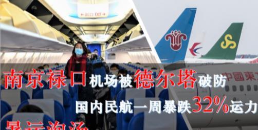南京禄口机场被德尔塔破防 国内民航一周暴跌32%运力