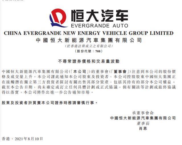 恒大考虑出售恒大汽车 谁会接盘?中国恒大最新投资动向