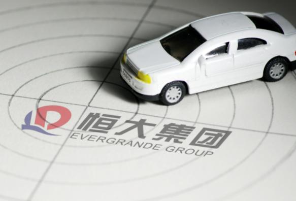 恒大汽车欲出售股权换取资金 恒大汽车造车不顺但并不打算放弃造车领域