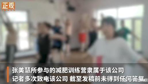 黑龙江20岁女生减肥营中猝死,秋季如何快速减肥才健康?