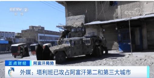 塔利班宣布占领阿富汗第二大城市 美驻阿使馆敦促美国公民紧急撤离