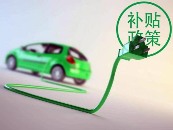 最新消息新能源汽车迎来新一轮财政支持 财政部将出台一系列新能源汽车政策