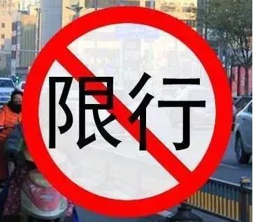 烟台限行限号2021最新通知 烟台莱山区金堡路禁止各类货运车辆通行