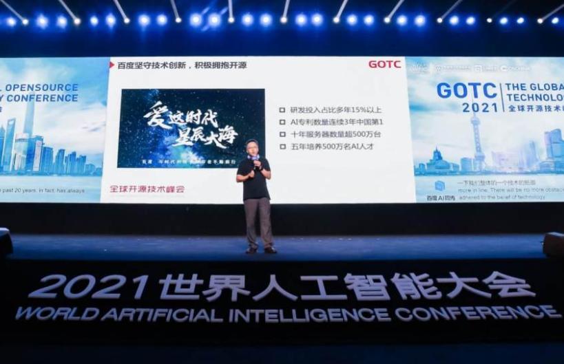 百度世界大会2021:黑科技来袭,百度AI又将有何新动作?