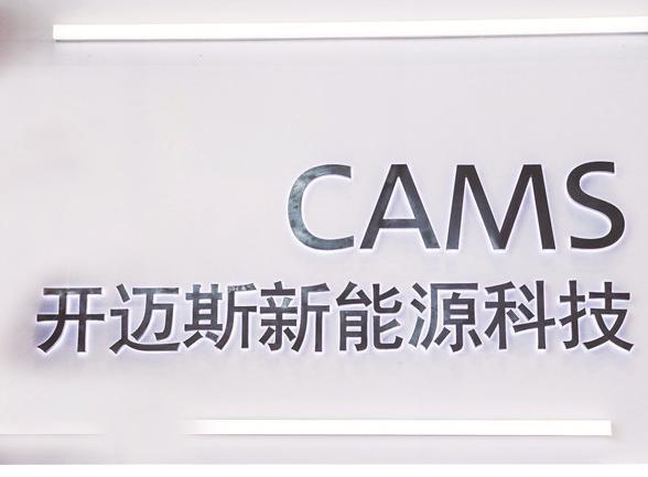 开迈斯武汉设立充电站业务新公司 大众在华新能源战略再进一步