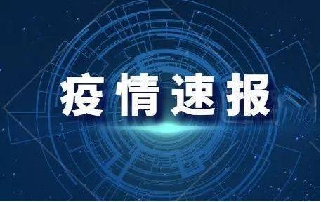 最新消息31省区市新增本土确诊6例 31省区市新增本土确诊6例均在江苏