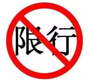 潍坊限行限号2021最新通知 潍坊市圣城街禁止货车通行