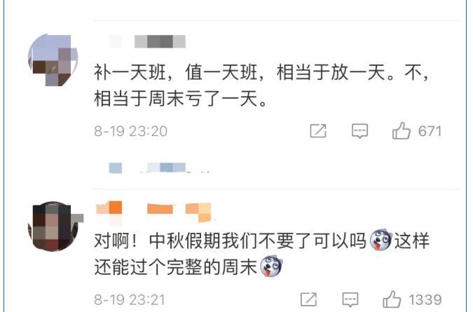 """中秋3天假,国庆放七天话需要调休?这假放的相当于中秋节放假放了个""""寂寞"""