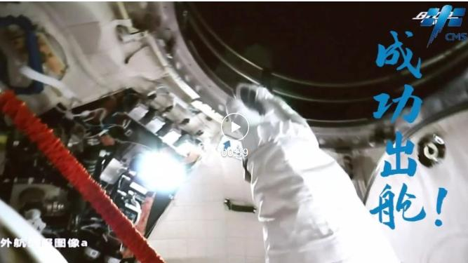神舟十二号两位航天员在太空进行第二次太空漫步