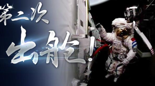 最新消息神舟十二号航天员第二次出舱 神舟十二号航天员第二次出舱有哪些任务