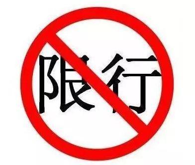 临沂限行限号2021最新通知 临沂市北京路禁止货车通行