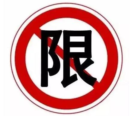 枣庄限行限号2021最新通知 枣庄市东平路至线路禁止货车通行