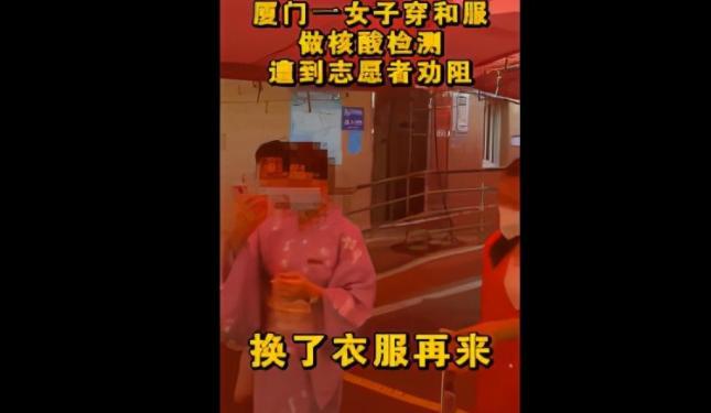 厦门女子穿和服做核酸检测遭阻拦 系在日料店工作又是亲日行为?