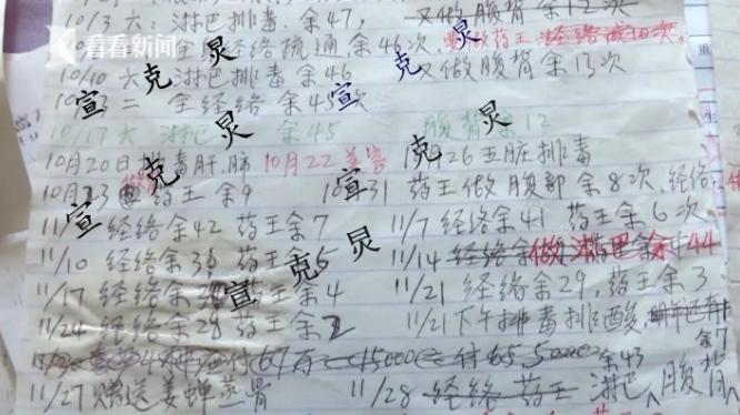 """67岁上海阿姨在足浴店1年花300万!女儿气愤:""""激活荷尔蒙""""是什么?"""