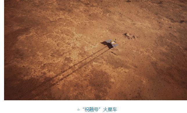 祝融号行驶太空已有一千米,同时将中国文化也带去了火星